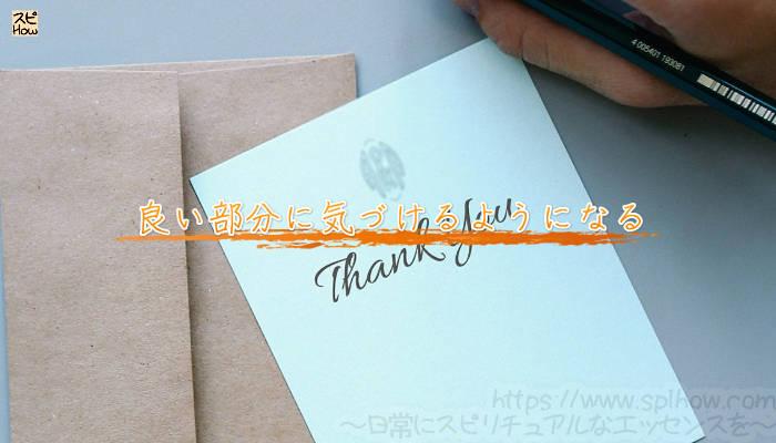 感謝のワークにより良い部分に気づけるようになる