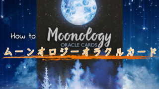 「ムーンオロジーオラクルカード」で月に波長を合わせて生きる方法