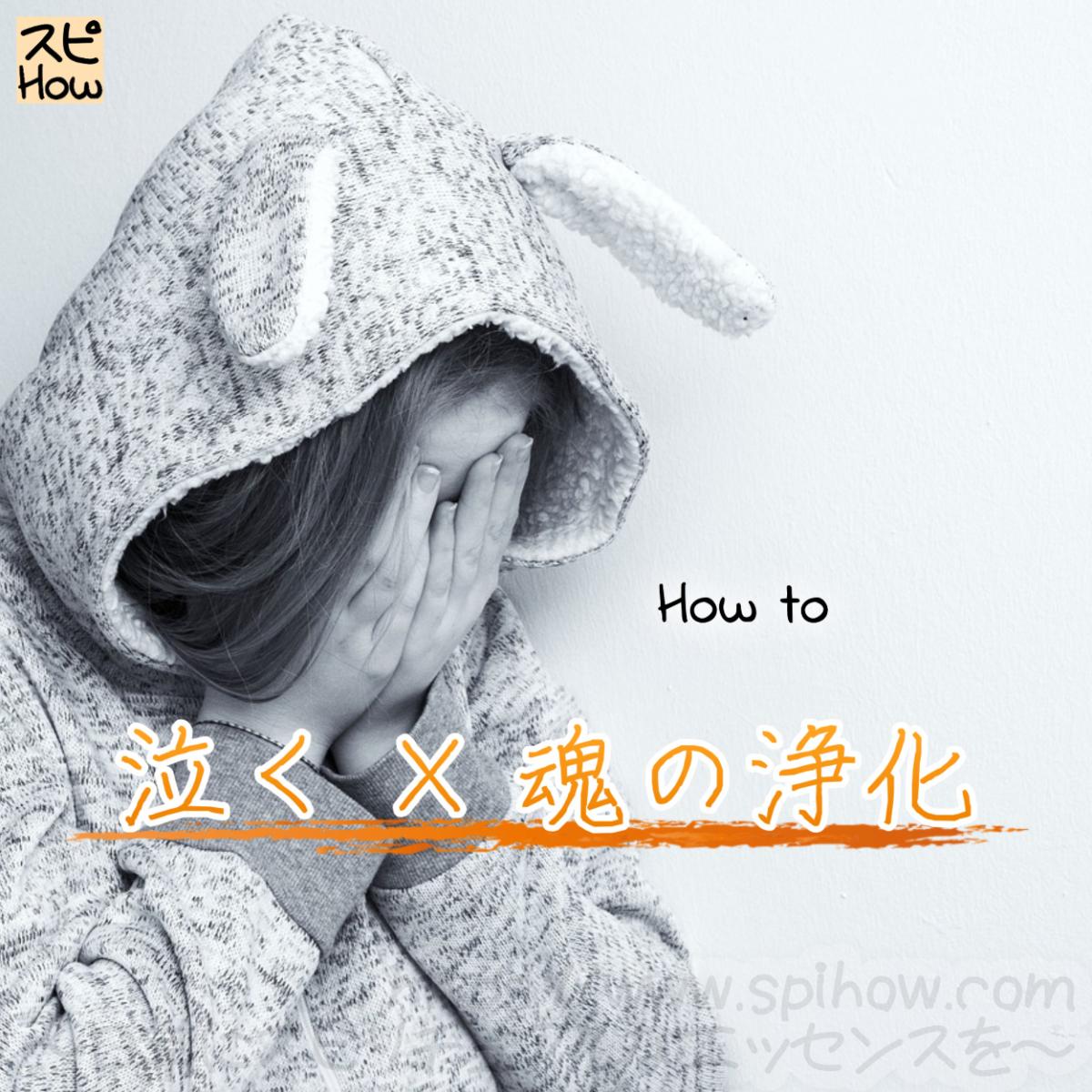 泣くことで魂の浄化を行う方法