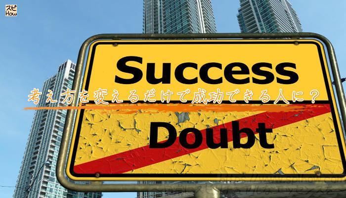 考え方を変えるだけで成功できる人に?