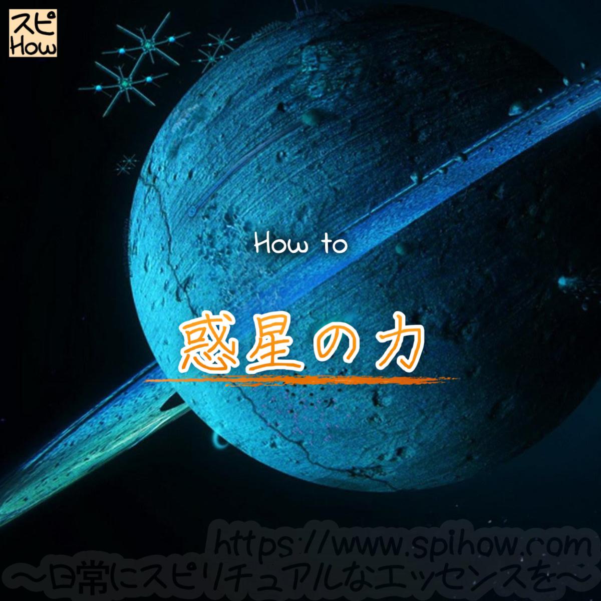 天王星の牡牛座入りと水星の逆行のパワーを利用する方法