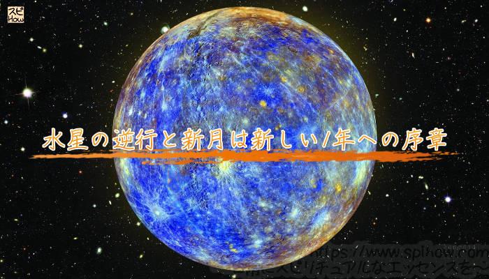 水星の逆行と新月は新しい1年への序章