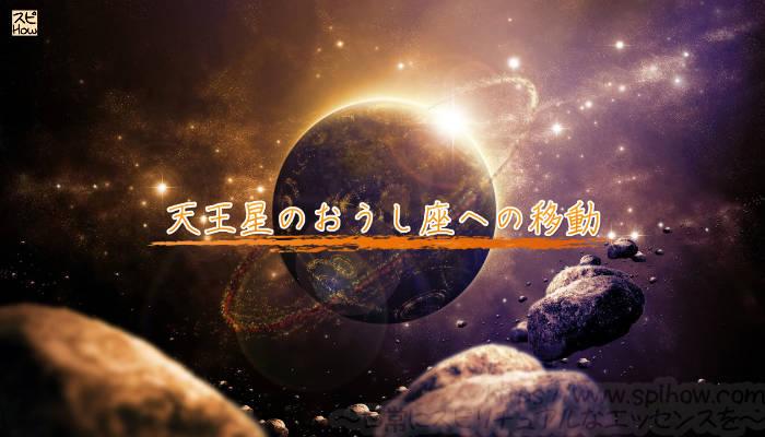 天王星のおうし座への移動