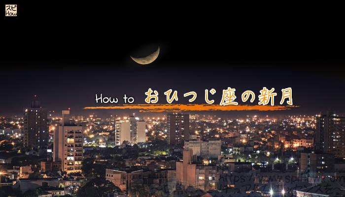 4月5日のおひつじ座の新月のパワーで開運する方法