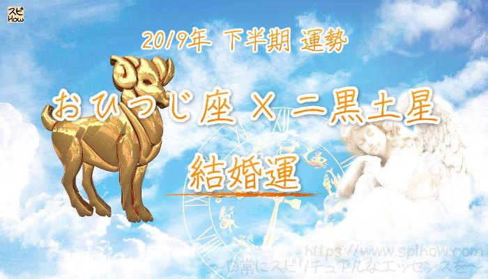 【結婚運】- おひつじ座×二黒土星の2019年下半期の運勢