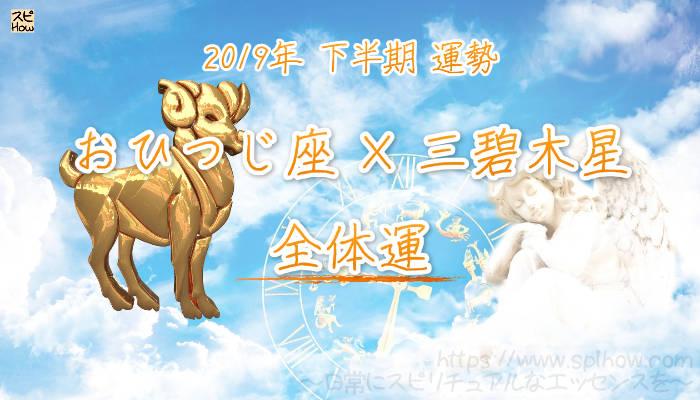 【全体運】- おひつじ座×三碧木星の2019年下半期の運勢