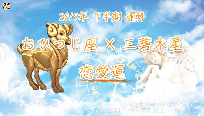 【恋愛運】- おひつじ座×三碧木星の2019年下半期の運勢
