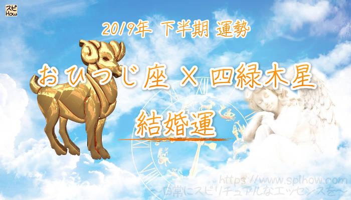 【結婚運】- おひつじ座×四緑木星の2019年下半期の運勢