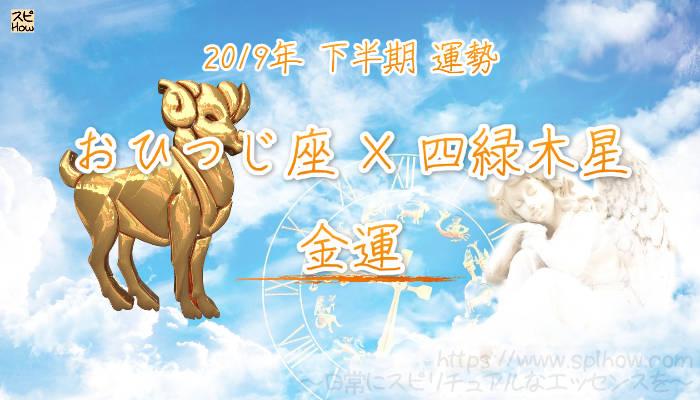 【金運】- おひつじ座×四緑木星の2019年下半期の運勢