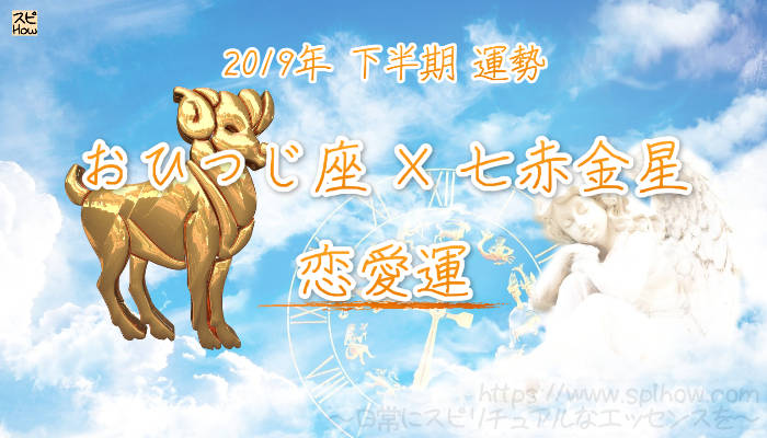 【恋愛運】- おひつじ座×七赤金星の2019年下半期の運勢