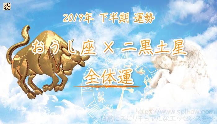 【全体運】- おうし座×二黒土星の2019年下半期の運勢