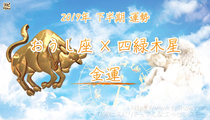 【金運】- おうし座×四緑木星の2019年下半期の運勢