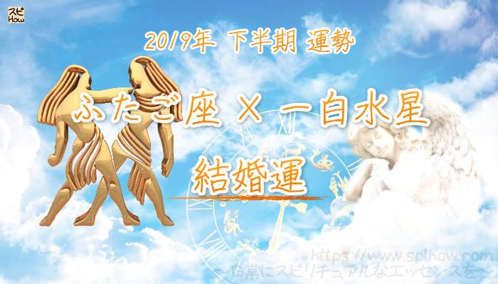 【結婚運】- ふたご座×一白水星の2019年下半期の運勢