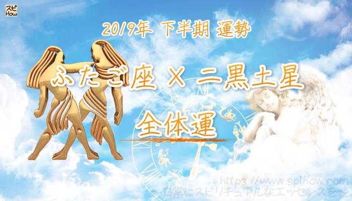 【全体運】- ふたご座×二黒土星の2019年下半期の運勢