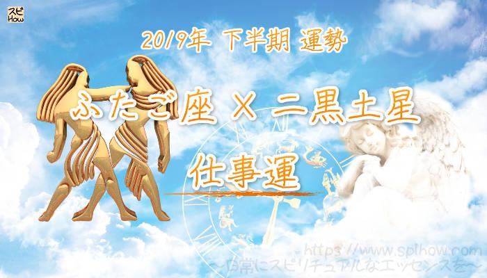 【仕事運】- ふたご座×二黒土星の2019年下半期の運勢