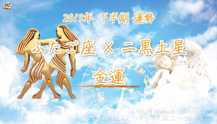 【金運】- ふたご座×二黒土星の2019年下半期の運勢