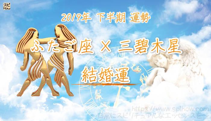 【結婚運】- ふたご座×三碧木星の2019年下半期の運勢