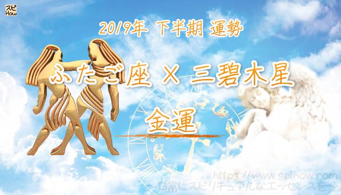 【金運】- ふたご座×三碧木星の2019年下半期の運勢