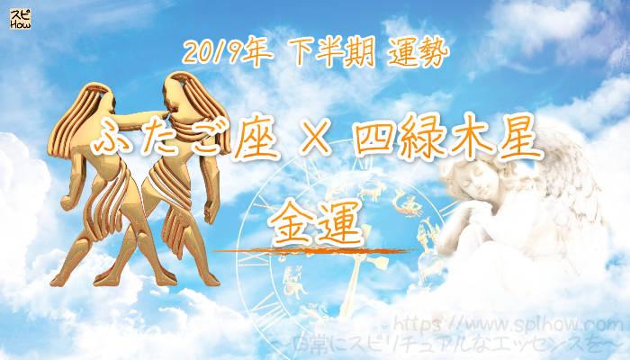 【金運】- ふたご座×四緑木星の2019年下半期の運勢