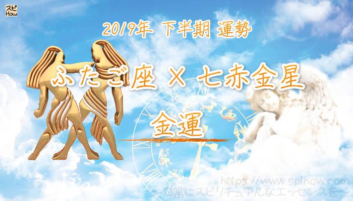【金運】- ふたご座×七赤金星の2019年下半期の運勢