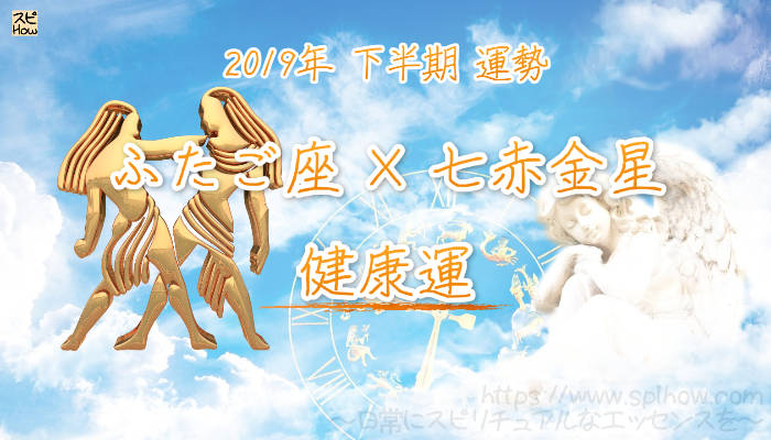 【健康運】- ふたご座×七赤金星の2019年下半期の運勢
