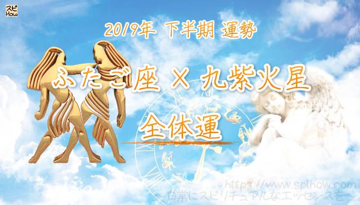 【全体運】- ふたご座×九紫火星の2019年下半期の運勢