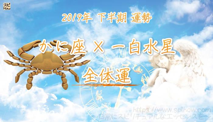 【全体運】- かに座×一白水星の2019年下半期の運勢