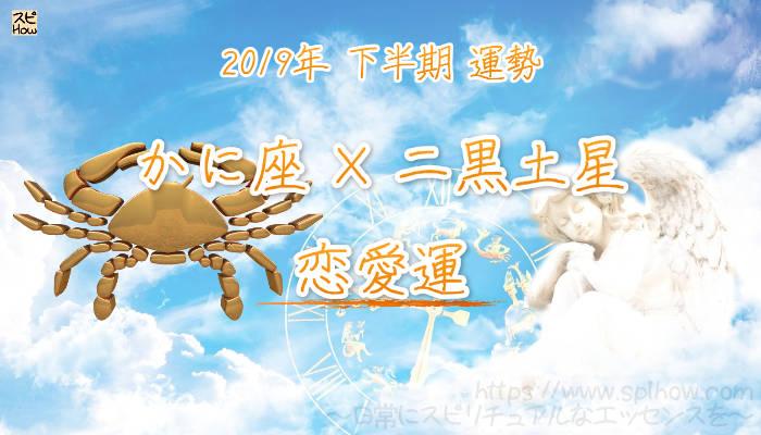 【恋愛運】- かに座×二黒土星の2019年下半期の運勢