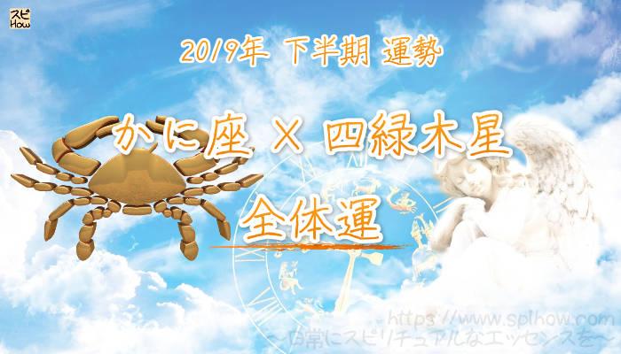 【全体運】- かに座×四緑木星の2019年下半期の運勢