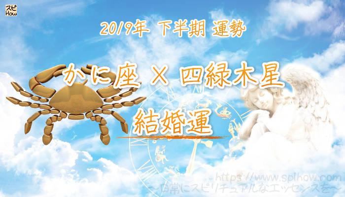 【結婚運】- かに座×四緑木星の2019年下半期の運勢