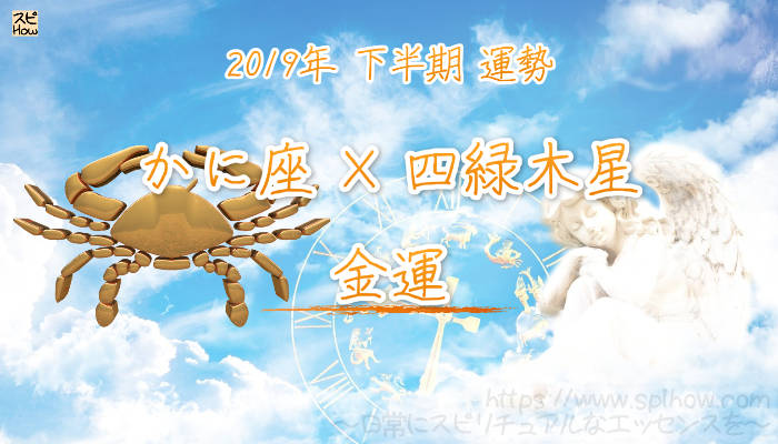 【金運】- かに座×四緑木星の2019年下半期の運勢