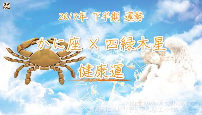 【健康運】- かに座×四緑木星の2019年下半期の運勢