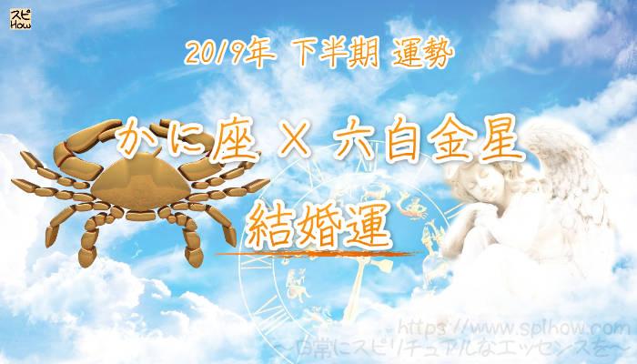 【結婚運】- かに座×六白金星の2019年下半期の運勢