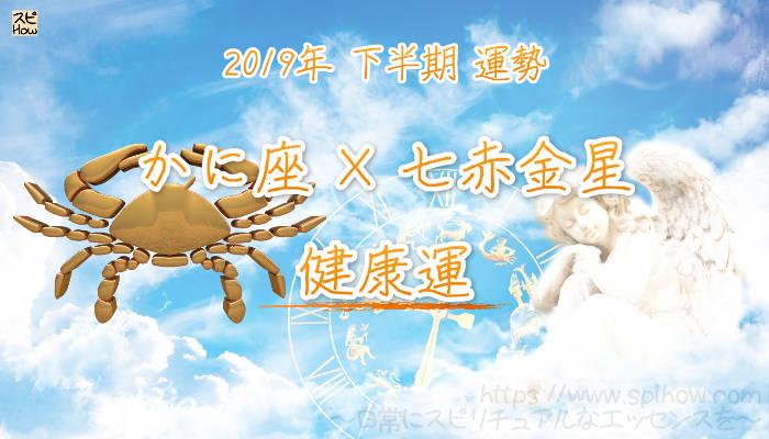 【健康運】- かに座×七赤金星の2019年下半期の運勢
