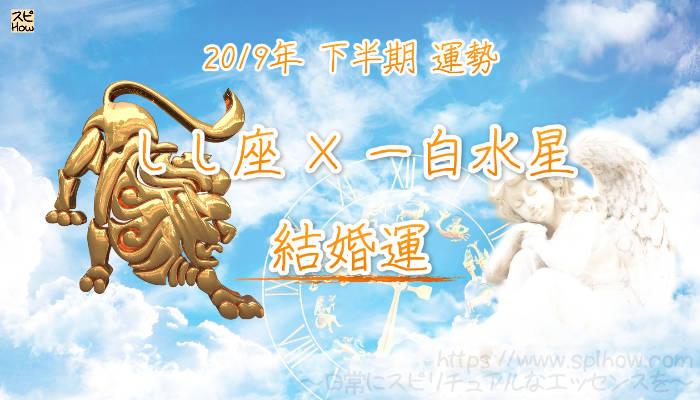 【結婚運】- しし座×一白水星の2019年下半期の運勢
