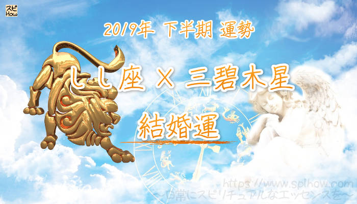 【結婚運】- しし座×三碧木星の2019年下半期の運勢