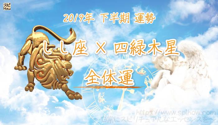 【全体運】- しし座×四緑木星の2019年下半期の運勢