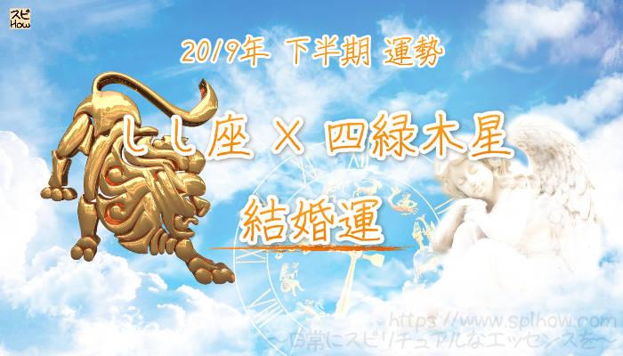 【結婚運】- しし座×四緑木星の2019年下半期の運勢