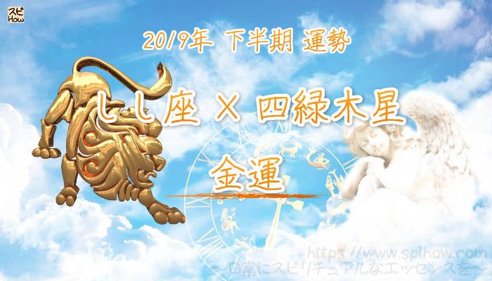 【金運】- しし座×四緑木星の2019年下半期の運勢