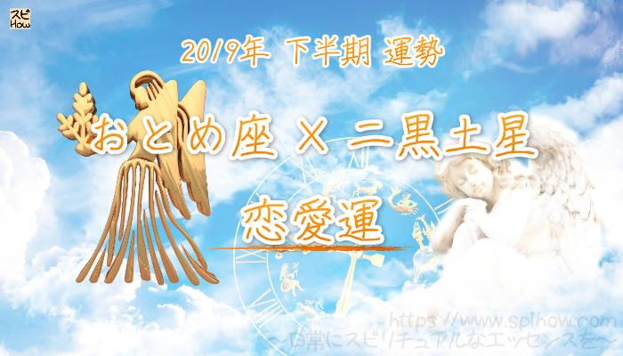 【恋愛運】- おとめ座×二黒土星の2019年下半期の運勢