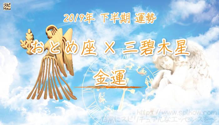 【金運】- おとめ座×三碧木星の2019年下半期の運勢