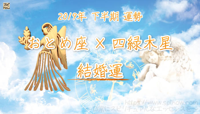 【結婚運】- おとめ座×四緑木星の2019年下半期の運勢