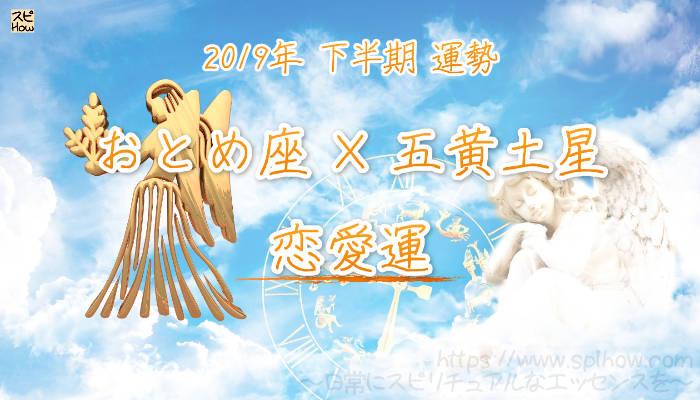 【恋愛運】- おとめ座×五黄土星の2019年下半期の運勢