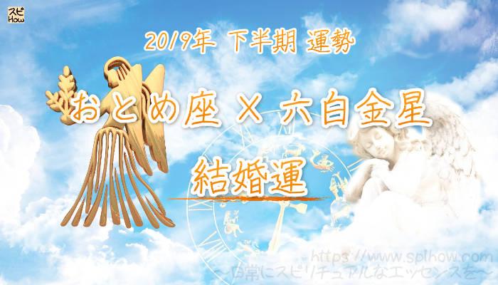 【結婚運】- おとめ座×六白金星の2019年下半期の運勢