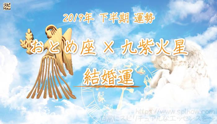 【結婚運】- おとめ座×九紫火星の2019年下半期の運勢