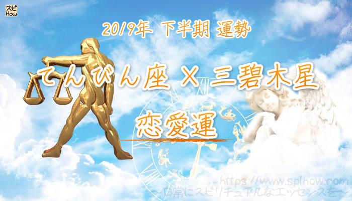 【恋愛運】- てんびん座×三碧木星の2019年下半期の運勢