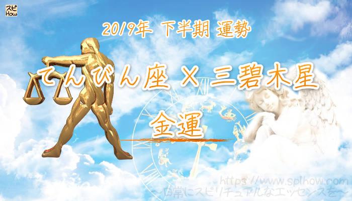 【金運】- てんびん座×三碧木星の2019年下半期の運勢