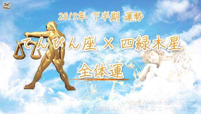 【全体運】- てんびん座×四緑木星の2019年下半期の運勢