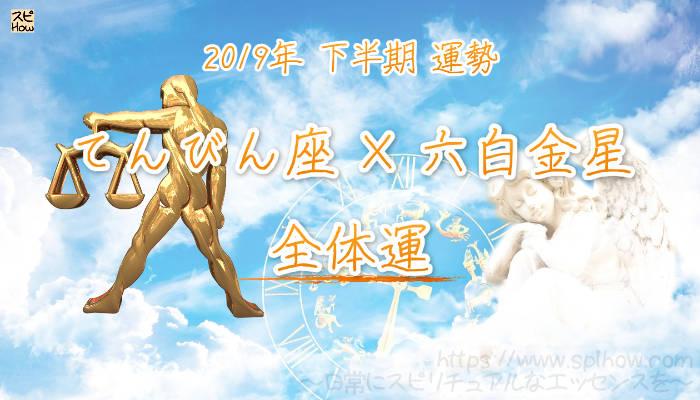 【全体運】- てんびん座×六白金星の2019年下半期の運勢