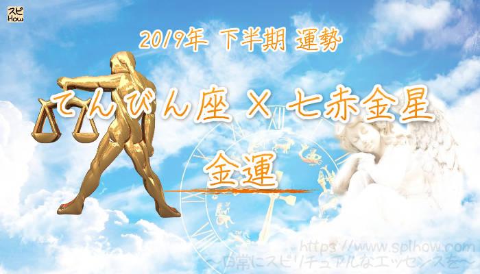 【金運】- てんびん座×七赤金星の2019年下半期の運勢